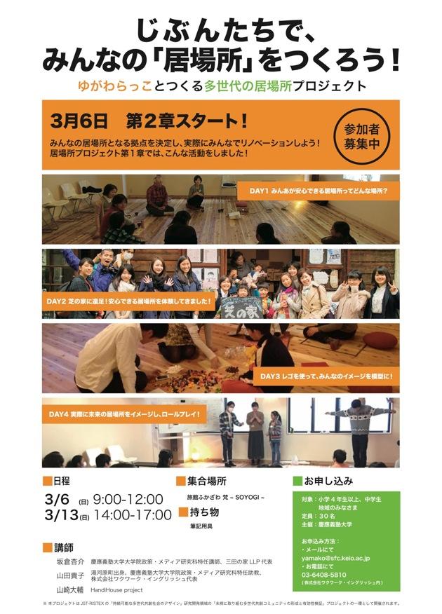 YKP_flyer_2-1_20160228